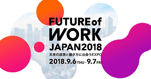 Future of Work Japan 2018