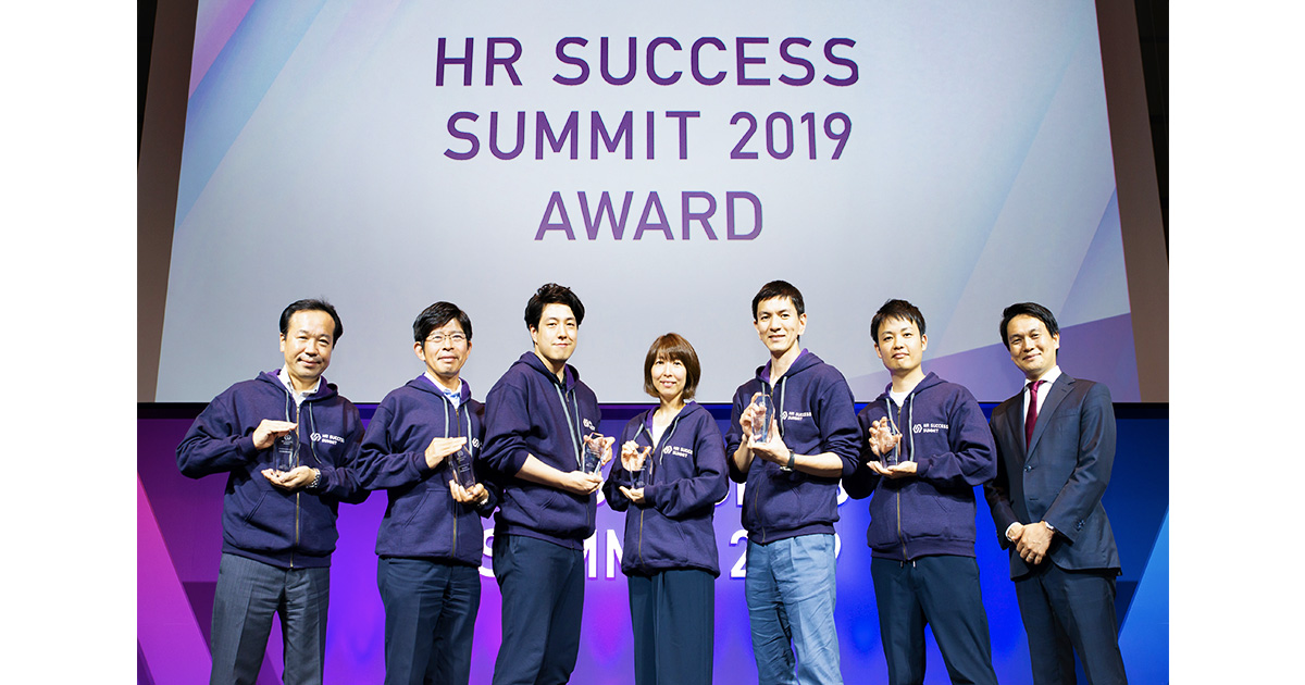 HR SUCCESS SUMMIT 2019 AWARD